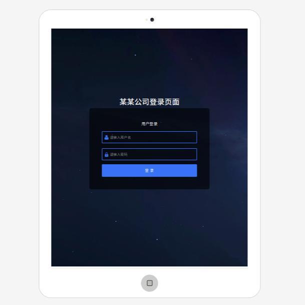 中文Bootstrap深蓝色后台会员登陆页面下载