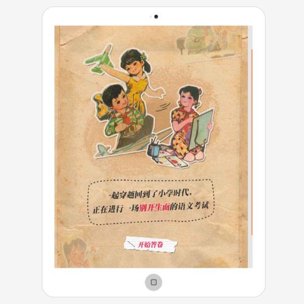 h5小游戏-毁童年语文考试